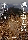 風と雲と砦 (角川文庫)