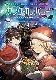 サンタ・カンパニー 1 (LINEコミックス)