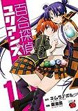 百合探偵ユリアンズ 1 (チャンピオンREDコミックス)