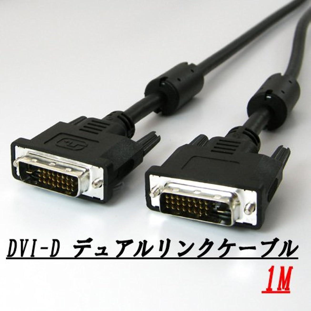 カタログ非互換締め切りデジタルビデオシステムズ DVI ケーブル 1m DVIP/DVIP-D01BK デュアルリンク