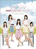 NHK気象予報士 2011年 カレンダー [カレンダー] / 株式会社 ハゴロモ (刊)