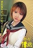 東京育ちせっくす売り女子高生 [DVD]