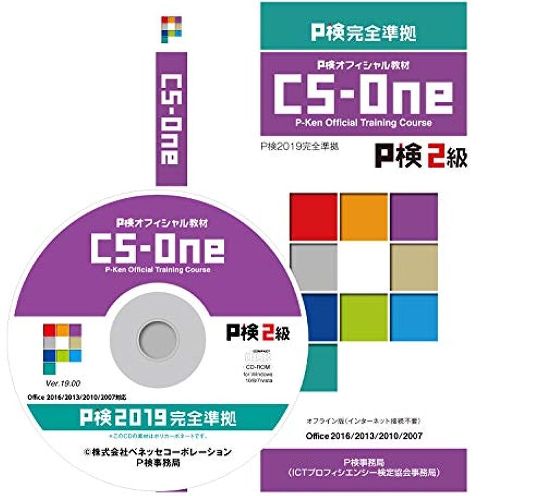 提供する意味委任P検2019完全準拠 P検オフィシャル教材 CS-One2級