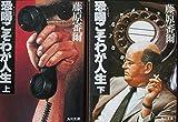 恐喝こそわが人生〈上・下〉 (1979年) (角川文庫)