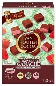 バンホーテンココアでつくる つぶつぶイチゴの生チョコキット