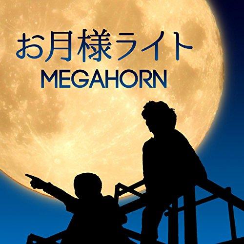 Amazon Music - Megahornのお月...