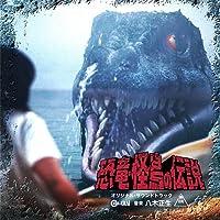 恐竜・怪鳥の伝説 オリジナル・サウンドトラック