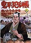 コミック 鬼平犯科帳 第67巻