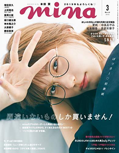 mina(ミーナ) 2019年 03 月号 [雑誌]