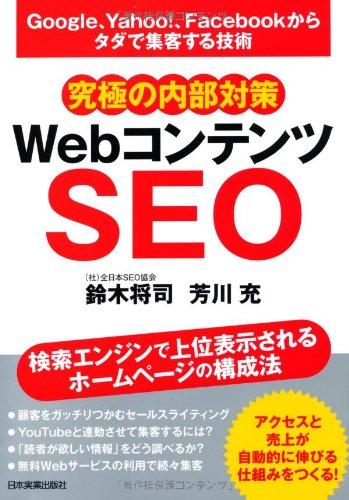 WebコンテンツSEO