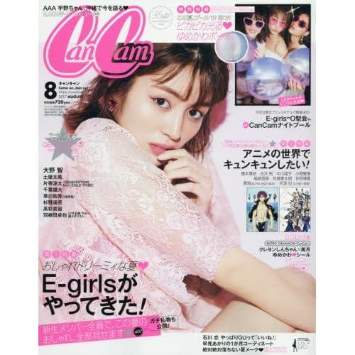 CanCam(キャンキャン) 2017年 08 月号 [雑誌]