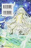 プラチナエンド 5 (ジャンプコミックス) 画像