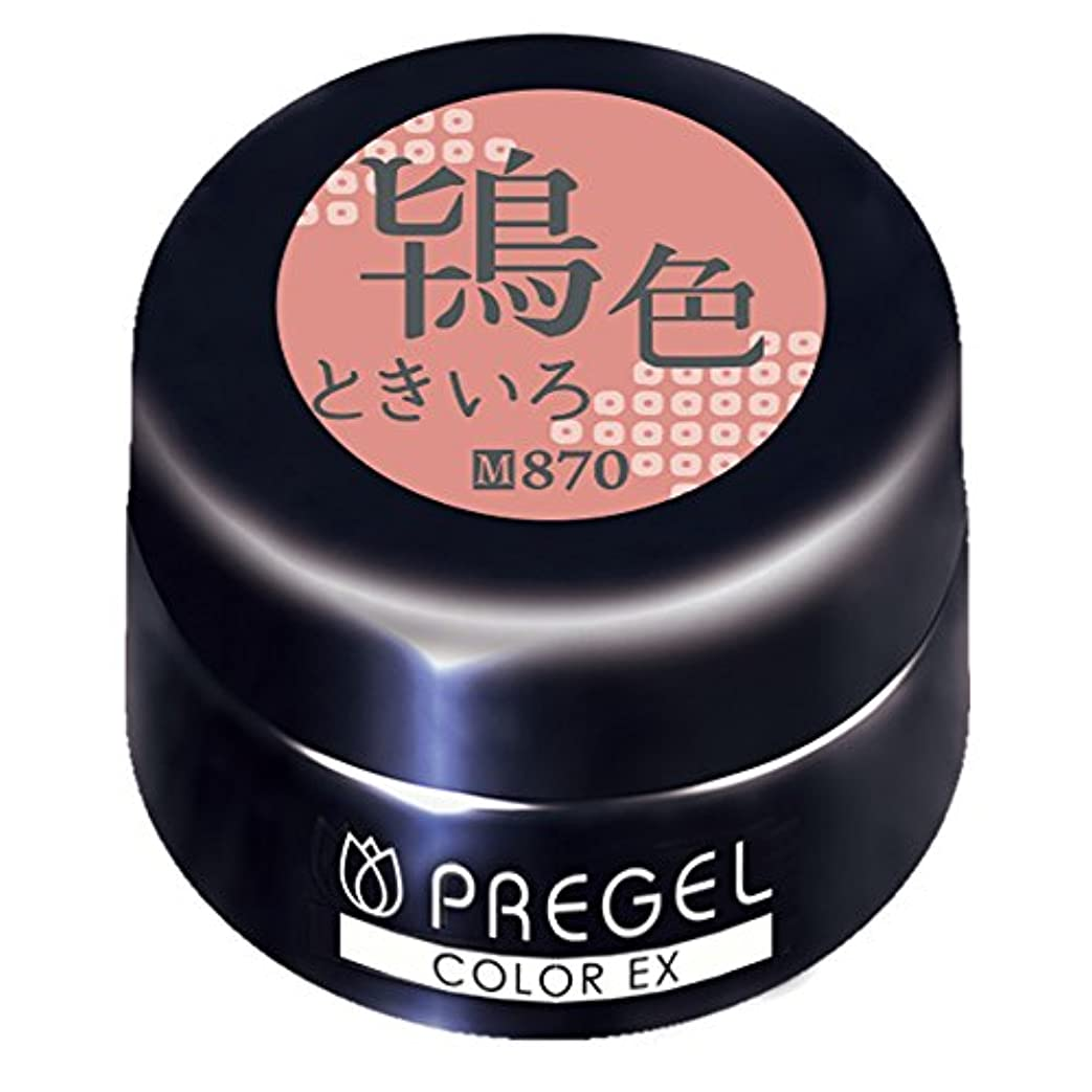 研磨剤マーキー勉強するPRE GEL カラーEX 鴇色870 3g UV/LED対応