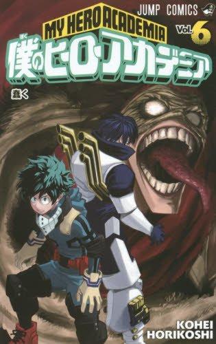 僕のヒーローアカデミア(6): ジャンプコミックス