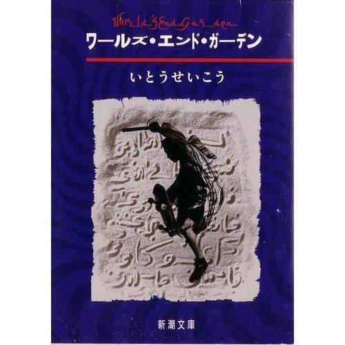 ワールズ・エンド・ガーデン (新潮文庫)の詳細を見る