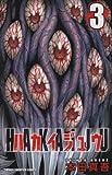 ハカイジュウ 3 (少年チャンピオン・コミックス)
