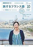 NHKテレビ 旅するフランス語 2017年 10月号 [雑誌] (NHKテキスト)