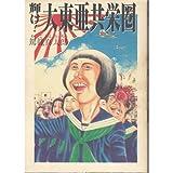 輝け!大東亜共栄圏 (Ohta comics)
