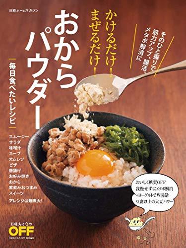 かけるだけ! まぜるだけ! おからパウダー 毎日食べたいレシピ (日経ホームマガジン)の詳細を見る