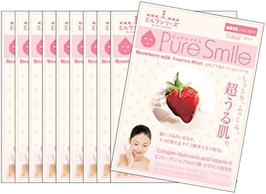 交換可能不完全な薬ピュアスマイル エッセンスマスク ミルクシリーズ いちごミルク 10枚セット