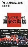 「反日」中国の真実 (講談社現代新書)