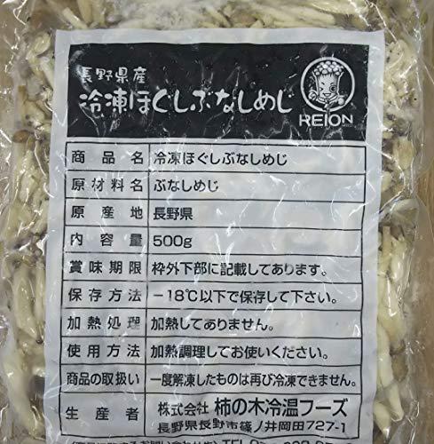 国産(長野県)冷凍ほぐしぶなしめじ 500g×18P(P880円)業務用