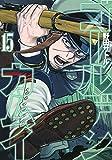 ゴールデンカムイ コミック 1-15巻セット