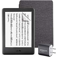 お買い得セット(Kindle 電子書籍リーダー ブラック + 純正カバー  チャコールブラック  + 保護フィルム + 充電器 )