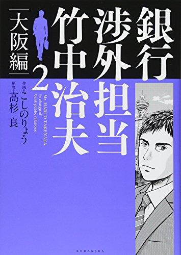 [画像:銀行渉外担当 竹中治夫 大阪編(2) (KCデラックス 週刊現代)]