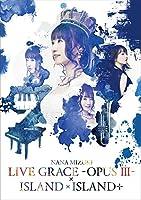 【Amazon.co.jp限定】NANA MIZUKI LIVE GRACE -OPUS III-×ISLAND×ISLAND+(オリジナル・ラバーキ...