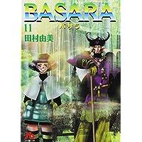 BASARA (11) (小学館文庫)