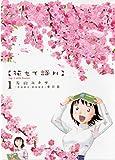 花もて語れ / 片山 ユキヲ のシリーズ情報を見る