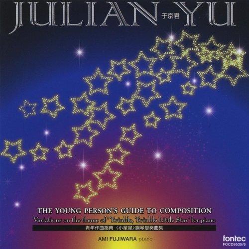 ジュリアン・ユー 青少年のための作曲法入門 -<きらきら星>...
