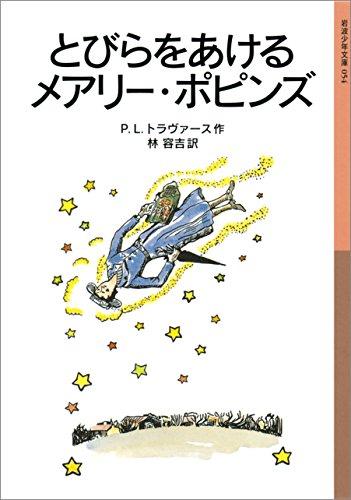 とびらをあけるメアリー・ポピンズ (岩波少年文庫)