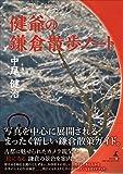 健爺の鎌倉散歩ノート