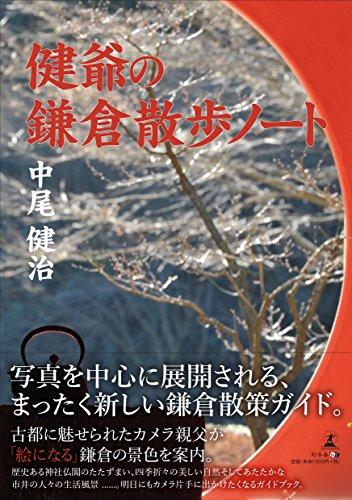 健爺の鎌倉散歩ノートの詳細を見る