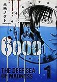 6000 ロクセン (1) (バーズコミックス)