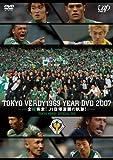 東京ヴェルディ1969 イヤーDVD 2007 全緑疾走! J1復帰激闘の軌跡![DVD]