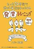 たった24語で通じる英語を手に入れる発音トレーニング【DVD & CD付】