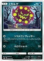 ポケモンカード【シングルカード】ミカルゲ SM8a ダークオーダー コモン