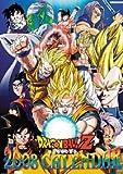 ドラゴンボールZ 2008年カレンダー