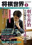 将棋世界 2019年8月号(付録セット) [雑誌]