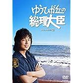 ゆうひが丘の総理大臣 DVD-BOX 2