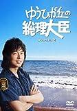 ゆうひが丘の総理大臣 DVD-BOX 2[DVD]