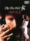 白いドレスの女[DVD]
