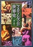 フェティシズムの世界史 竹書房文庫 HZ 2 画像