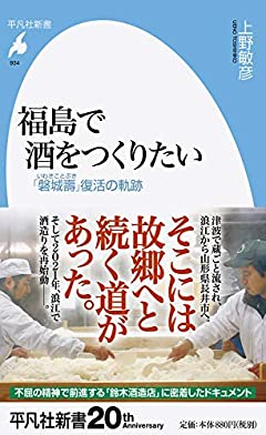 福島で酒をつくりたい: 「磐城壽」復活の軌跡 (934) (平凡社新書 934)