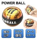 【AZUCK】 新型 パワーボール オートスタート 自動回転モデル リストボール (手首 握力 トレーニング) 日本語説明書 & 1年保証付き 「オレンジ」