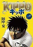 KIPPO (6) (ヤングキングコミックス)