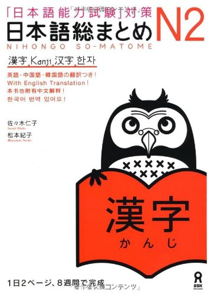 副産物破壊する必須日本語総まとめ N2 漢字 (「日本語能力試験」対策) Nihongo Soumatome N2 Kanji